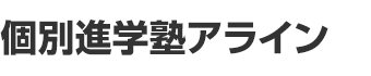 大網白里市の学習塾【個別進学塾アライン大網校】